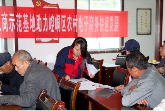 龙8国际新阳光公司在崆峒区上杨乡开展电子商务培训