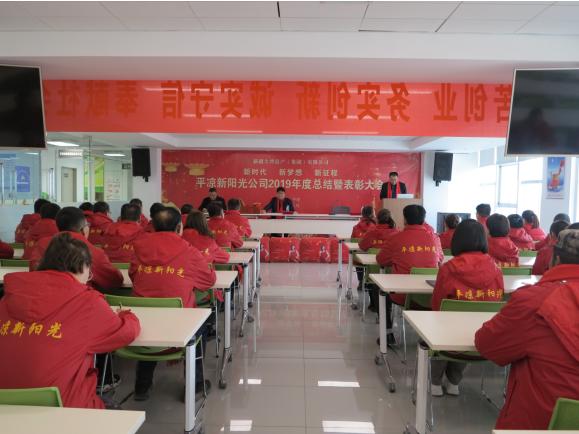 集团公司董事长李金昌出席龙8国际新阳光公司2019年工作总结暨表彰大会