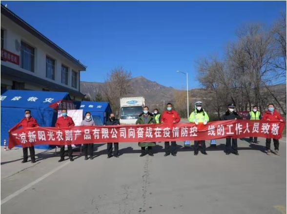 龙8国际新阳光公司二次慰问崆峒区疫情防控工作人员